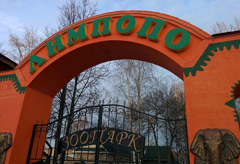 Limpopo Zoo